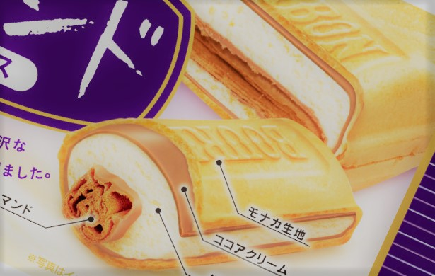twitter大荒れの『ルマンドアイス』が手に入るチャンス。 1日500個限定で東京駅に登場!