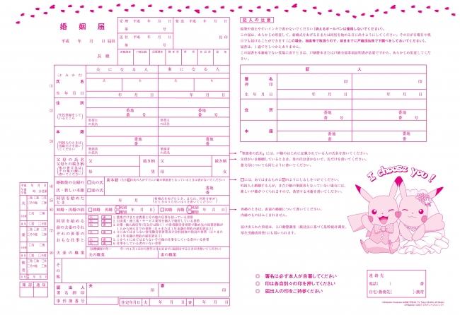 ピカチュウの婚姻届かわいすぎ…❤6/23発売のゼクシィ付録で登場
