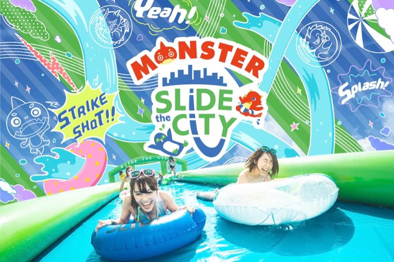 【7月31日締め切り】日本最大級ウォーターフェス『Monster Slide the city』チケットプレゼント!