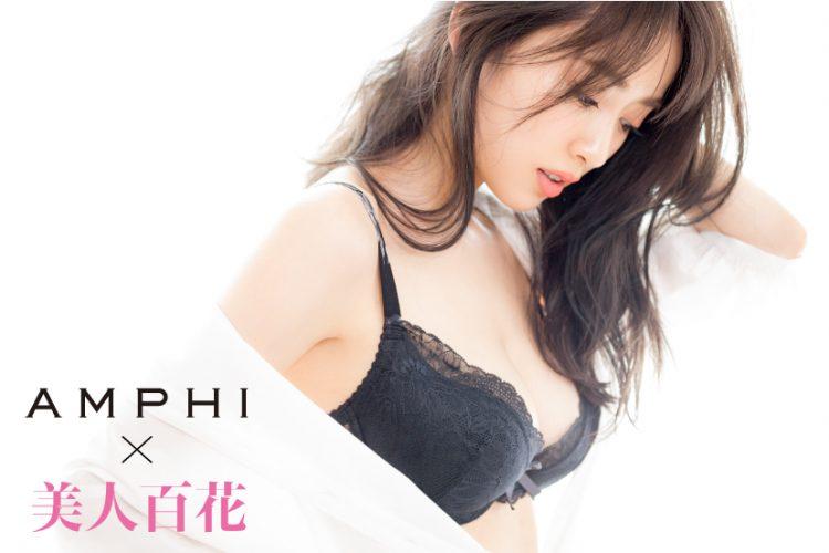 読者モデルの声をもとに誕生❤「AMPHI×美人百花」ランジェリー
