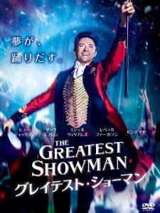 greatestshowman_002