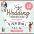 いよいよ今週末! 日本最大級のウエディングフェス「Tokyo Wedding  Showcase」