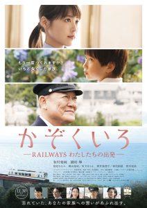 kazokuiro_main_poster_test_0601